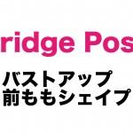 バストアップに効果的な太鼓橋のポーズ