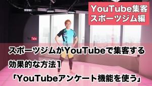 YouTube集客#1