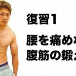 復習1:腰を痛めない腹筋の鍛え方 #腰痛 #腹筋