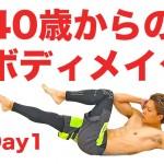 1日目:40歳からのボディメイク(腰痛で腹筋出来ない場合どうしたら良いのか?)