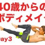 3日目:40歳からのボディメイク(あなたのお腹の脂肪が減らない理由と対処法)