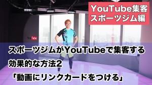 YouTube集客2