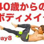 8日目:40歳からのボディメイク(可動域を広げる筋トレで筋肉痛を引き起こす方法)