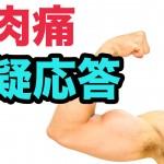 筋肉痛になったら次の日筋トレを休まないといけませんか? #筋肉痛