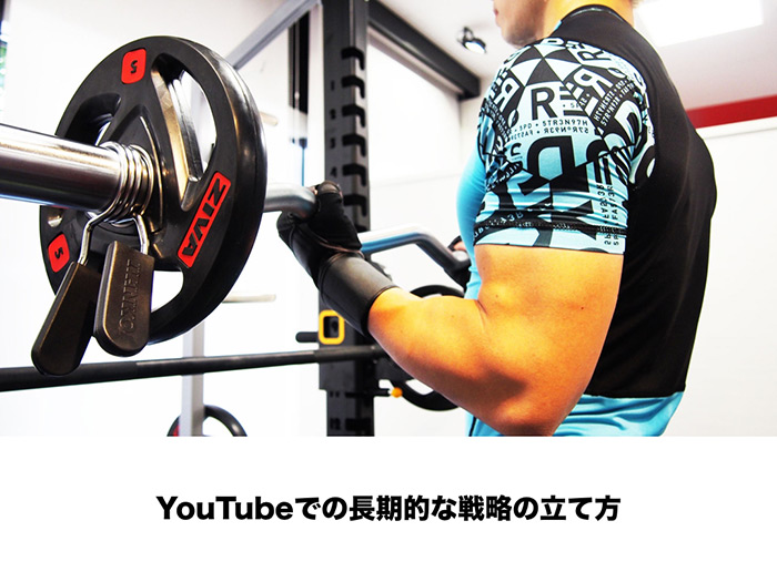 YouTubeでの長期的な戦略の立て方JPG.001