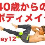 12日目:40歳からのボディメイク(スクワットができないとダイエットに失敗するって本当?)