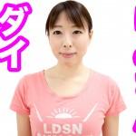 実録ダイエットモニターゆみさんのダイエット方法 #無料ダイエットモニター