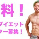 無料!女性ダイエットモニターを大阪限定で募集します! #ダイエットモニター #無料ダイエット