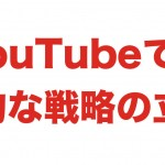 YouTubeでの長期的な戦略の立て方 #YouTube #戦略