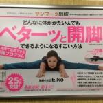 ベターッと開脚の女王Eiko先生のストレッチ動画一気見! #開脚 #ストレッチ