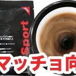 【解説】細マッチョ向き栄養重視プロテイン!ビタミン・ミネラル・アミノ酸ブレンド!