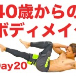 20日目:40歳からのボディメイク(筋肉が硬くなると血行が悪くなり体がくすんでくる)