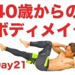 21日目:40歳からのボディメイク(秘訣!これさえやれば筋トレが続く!)