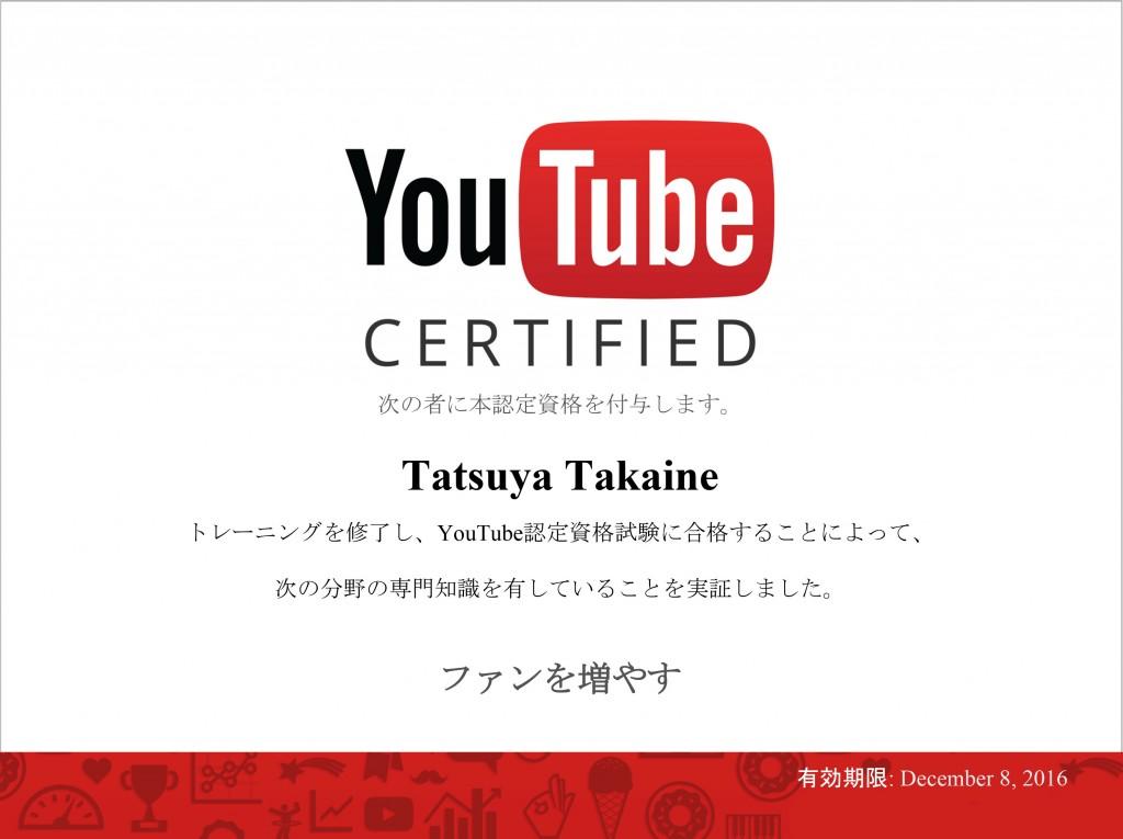 YouTube認定資格