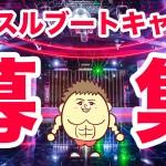 エクササイズビデオをファンと一緒に撮るイベント「マッスルブートキャンプ」をYouTubeスペース東京で開催します!