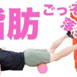 筋膜リリース用オススメフォームローラー4選!