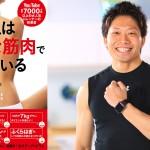 【告知】出版します!美人はキレイな筋肉でできている(KADOKAWA)