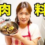 筋肉をつけて脂肪を落とす!ナスと牛肉炒めの美味しい作り方レシピ!