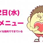 8/2の運動メニュー!