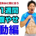 DAY2:運動編 #1週間でお腹の脂肪を落とす