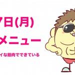 8/7の運動メニュー!