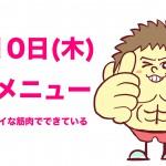 8/10の運動メニュー!
