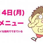 8/14の運動メニュー!