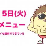 8/15の運動メニュー!