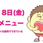8/18の運動メニュー!