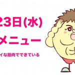 8/23の運動メニュー!