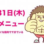 8/31の運動メニュー!
