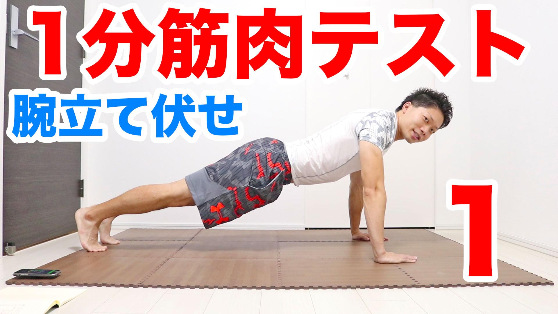 1分筋肉テスト1