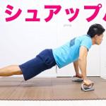 DAY8:プッシュアップバーで腕立て伏せ(1分筋肉テスト)のやり方!あなたの体力レベルが分かります! #1分筋肉テスト