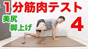 1分筋肉テスト4