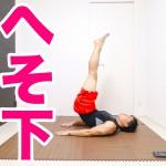 DAY7:へそ下腹筋(1分筋肉テスト)のやり方!あなたの体力レベルが分かります! #1分筋肉テスト
