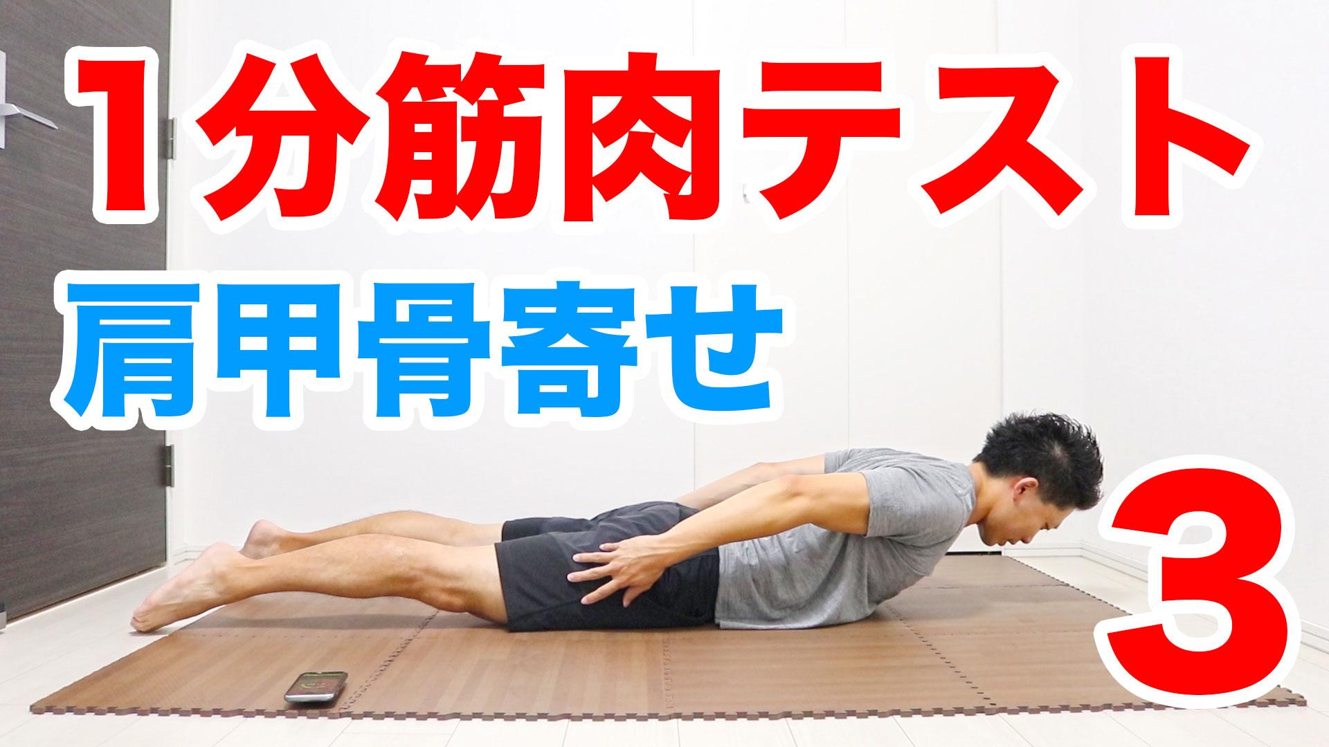 1分筋肉テスト3