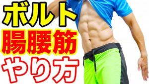 ボルト腸腰筋