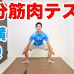 DAY5:真横スクワット(1分筋肉テスト)のやり方!あなたの体力レベルが分かります! #1分筋肉テスト