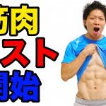 【8月1日開始】あなたの体力レベルがわかる!自宅で簡単1分筋肉テストを始めます!