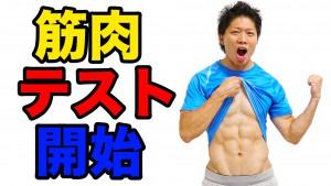 筋肉テスト開始