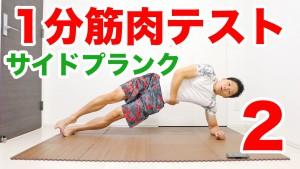1分筋肉テスト2