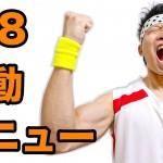 【ハロウィン筋トレ】9/8の腹筋を割る運動メニュー!