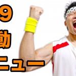 【ハロウィン筋トレ】9/9の腹筋を割る運動メニュー!