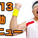 【ハロウィン筋トレ】9/13の腹筋を割る運動メニュー!