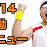 【ハロウィン筋トレ】9/14の腹筋を割る運動メニュー!