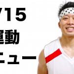 【ハロウィン筋トレ】9/15の腹筋を割る運動メニュー!
