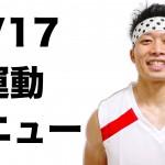 【ハロウィン筋トレ】9/17の腹筋を割る運動メニュー!