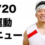 【ハロウィン筋トレ】9/20の腹筋を割る運動メニュー!