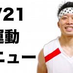 【ハロウィン筋トレ】9/21の腹筋を割る運動メニュー!