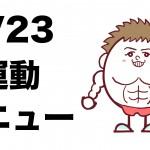 【ハロウィン筋トレ】9/23の腹筋を割る運動メニュー!